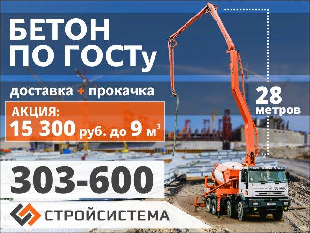 бетон предприятие
