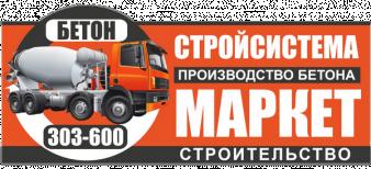 Бетон в петропавловске камчатском купить петропавловске подвижность бетонной смеси при бетонировании бетононасосом